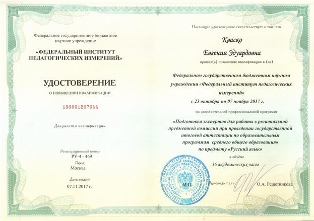 Удостоверение эксперта ЕГЭ