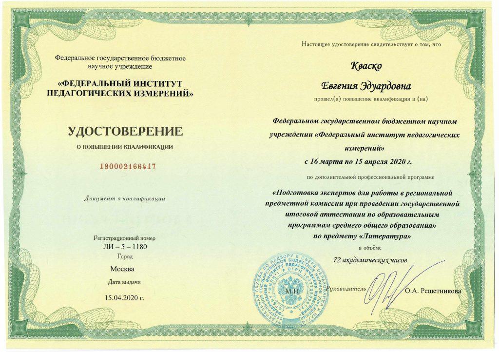 Удостоверение Эксперт ЕГЭ литература Кваско